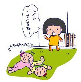 双子を授かっちゃいましたヨ☆-0719フェンス01