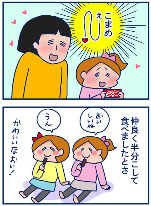 チョコ04