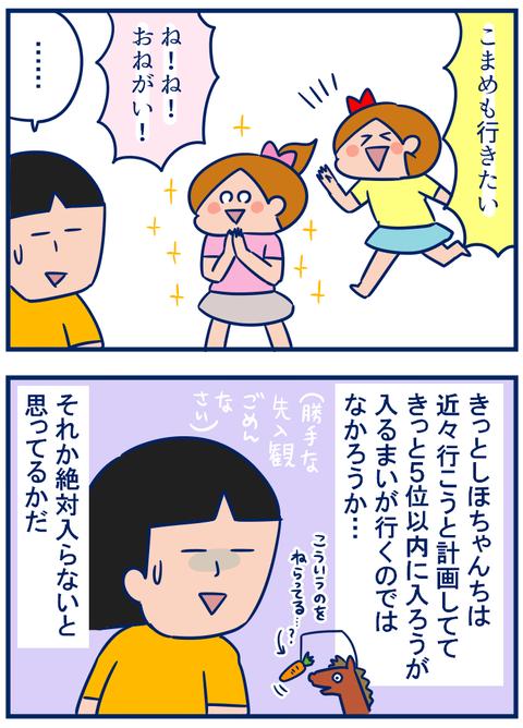 ご褒美02