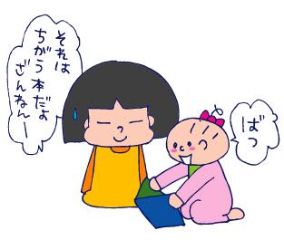 双子を授かっちゃいましたヨ☆-0118ばあ!05