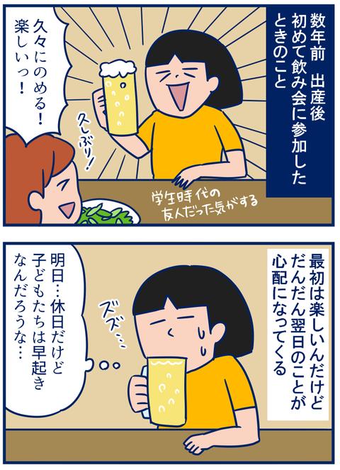 飲み会の気持ち01