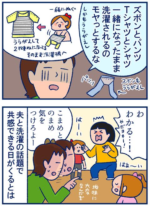くまさんの洗濯02