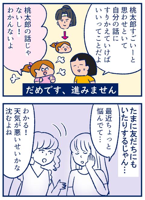 感想文03