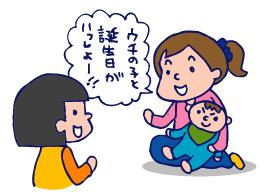 双子を授かっちゃいましたヨ☆-0312育児サロン03
