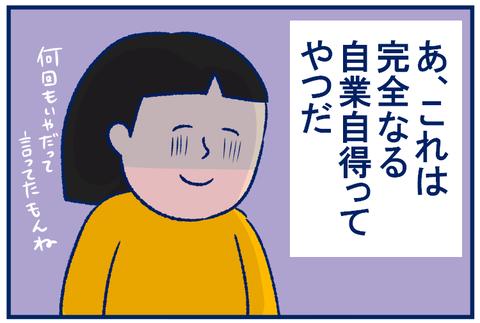 ハグしない理由03