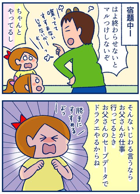 くまさん01