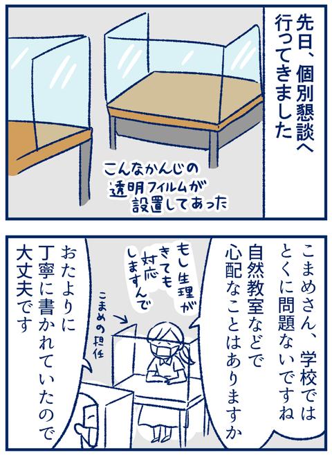 個別懇談01