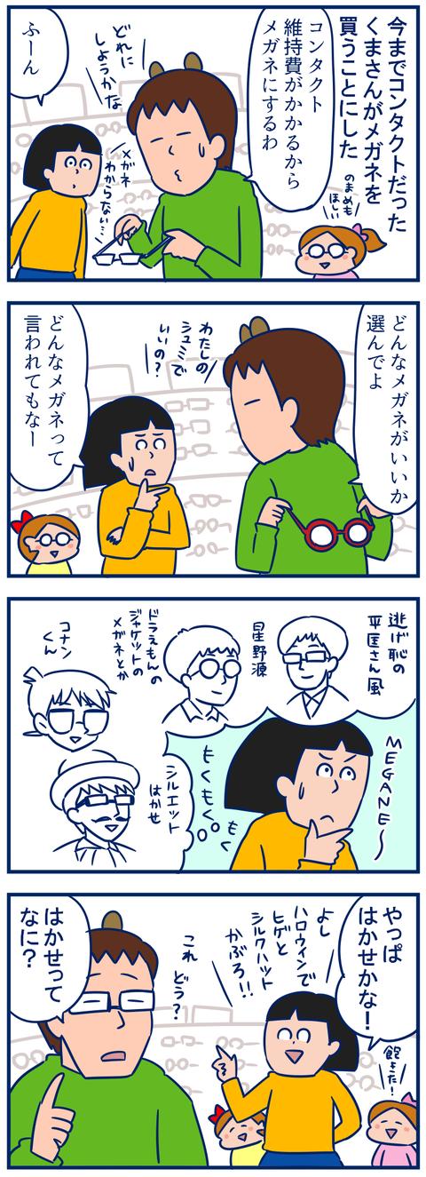 くまさんメガネ01