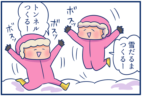 【4コマ+写真】雪を喜ぶもの。雪が苦しいもの