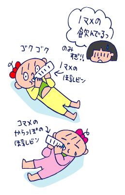 双子を授かっちゃいましたヨ☆-0509ロタ2日目02