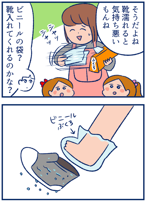 濡れた靴02