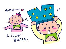 双子を授かっちゃいましたヨ☆-0224コマメ03