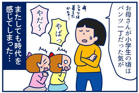 身体測定03