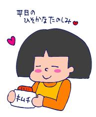 双子を授かっちゃいましたヨ☆-0111キムチ01