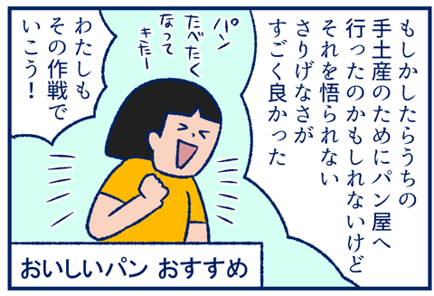 手土産04