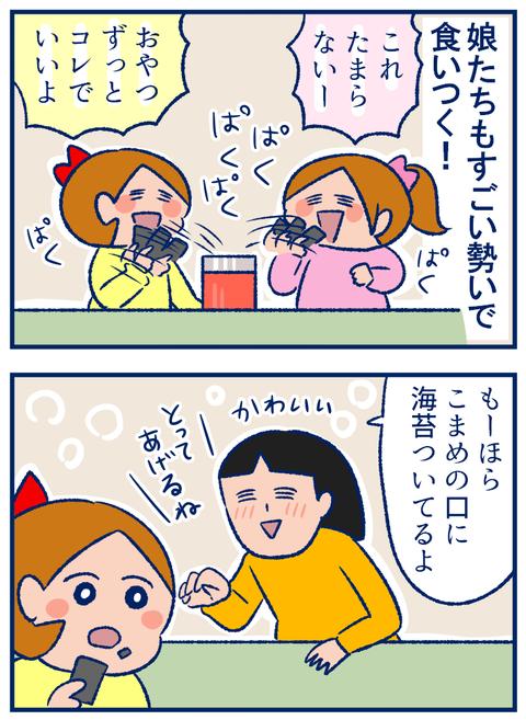 のりちゃん02