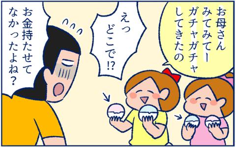 ママ友清書03