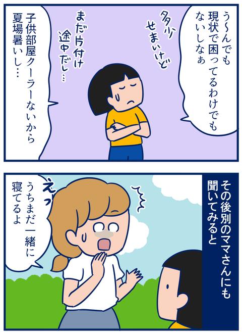 一人寝02