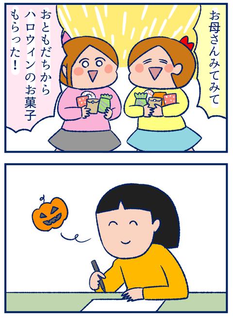 ハロウィン01
