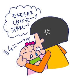 双子を授かっちゃいましたヨ☆-0913ニキビ03