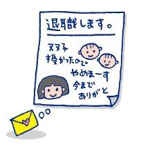 双子を授かっちゃいましたヨ☆-退職メール01