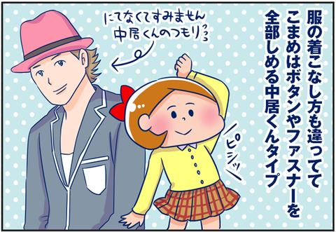 【双子あるある漫画】子どもたちのファッションセンスの「例え」が伝わらなかった話【元気ママ更新】