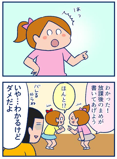 最終日03