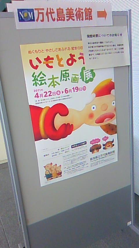 双子を授かっちゃいましたヨ☆-0620いもとようこ展03
