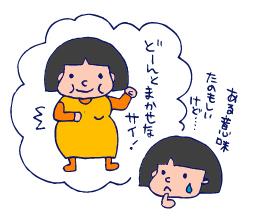 双子を授かっちゃいましたヨ☆-0501気がつけば5月03