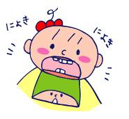 双子を授かっちゃいましたヨ☆-1110歯01