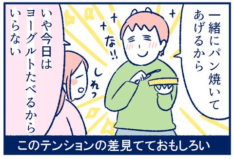 休日の夫03