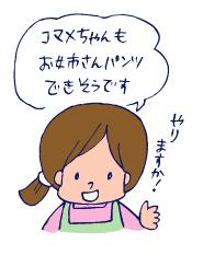 双子を授かっちゃいましたヨ☆-1221パンツ01