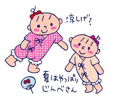 双子を授かっちゃいましたヨ☆-0813ジャック01