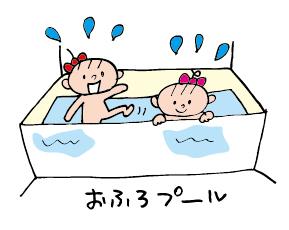 双子を授かっちゃいましたヨ☆-1004水の神様02