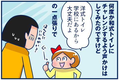 こまめ和式トイレ克服への道(1)