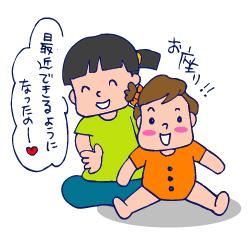 双子を授かっちゃいましたヨ☆-0622kanaチャン02