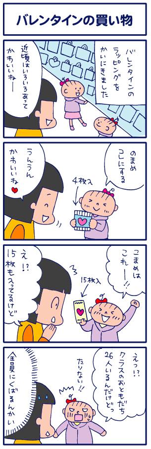 【4コマ】バレンタインの買い物