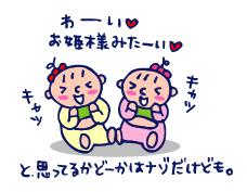 双子を授かっちゃいましたヨ☆-0322服選び03