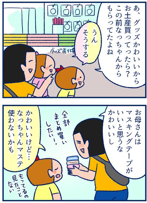 お土産01