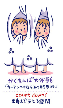 カウントダウン☆3週間