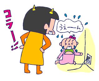 双子を授かっちゃいましたヨ☆-0117怒る01
