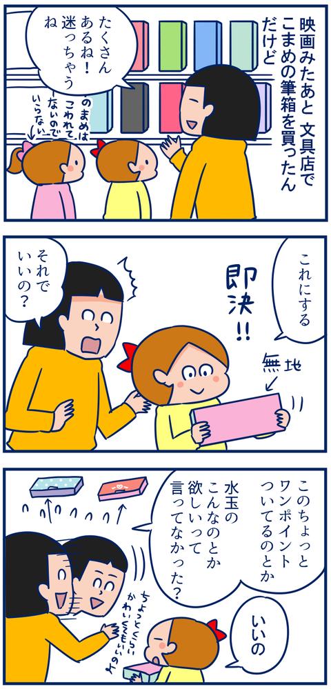 こまめ02