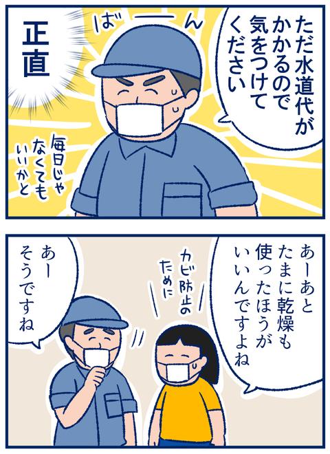 洗濯機02