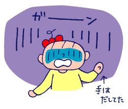 双子を授かっちゃいましたヨ☆-0107コンサート04