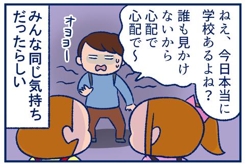 分散登校03