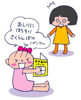 双子を授かっちゃいましたヨ☆-0729読書02