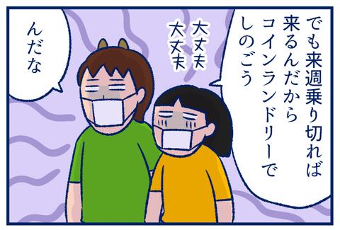 洗濯機04