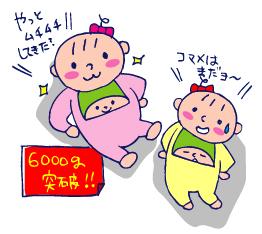 双子を授かっちゃいましたヨ☆-0604三種混合01