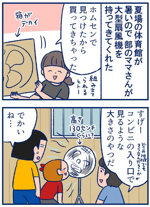 大型扇風機01