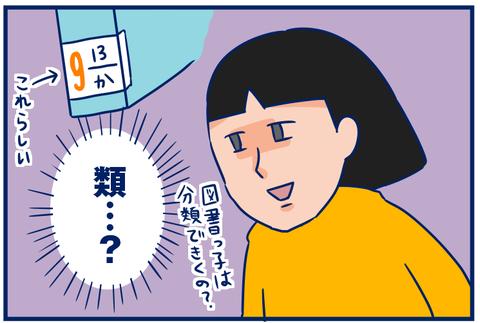図書っこ03